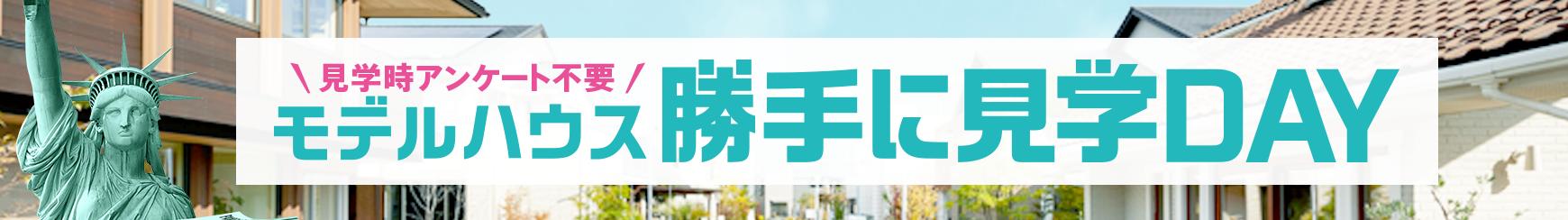 中京テレビハウジング モデルハウス勝手に見学DAY